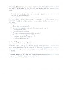 Положение учебного центра-4